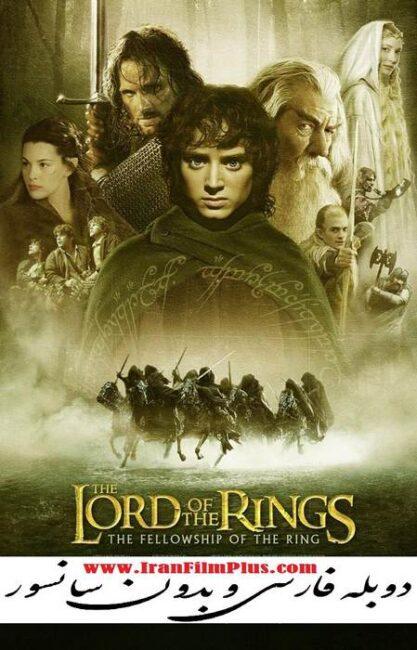 فیلم دوبله: ارباب حلقهها 1: یاران حلقه 2001 The Lord of the Rings: The Fellowship of the Ring