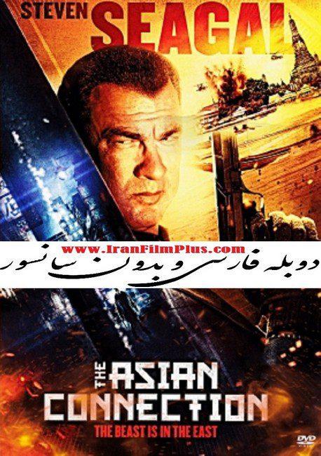فیلم دوبله: ارتباط آسیایی (2016) The Asian Connection