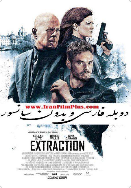 فیلم دوبله: استخراج (2015) Extraction