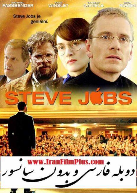 فیلم دوبله: استیو جابز (2015) Steve Jobs