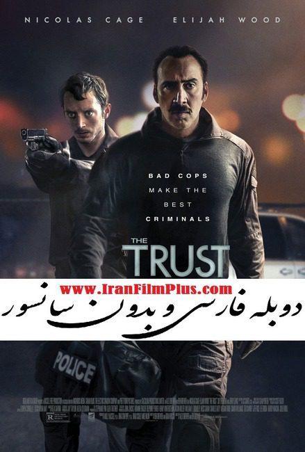 فیلم دوبله: اعتماد (2016) The Trust