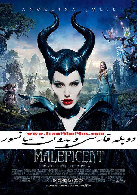 فیلم دوبله: افسون گر شرور 2014 Maleficent