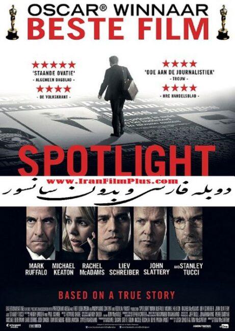 فیلم دوبله: افشاگر 2015 Spotlight