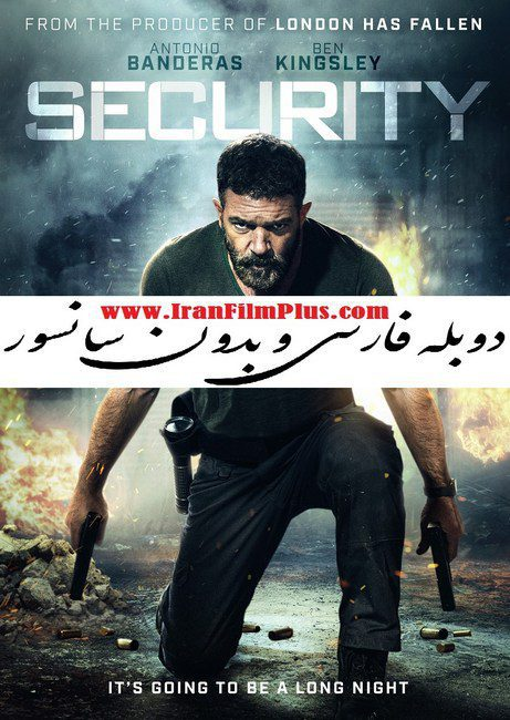 فیلم دوبله: امنیت (2017) Security