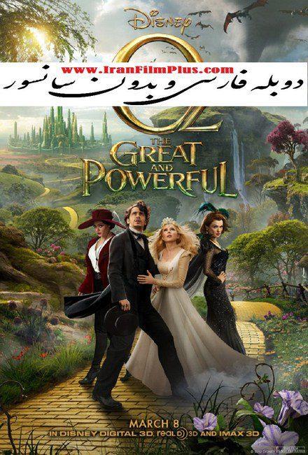 فیلم دوبله: اوز بزرگ و قدرتمند (2013) Oz the Great and Powerful