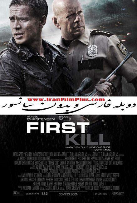 فیلم دوبله: اول بکش (2017) First Kill