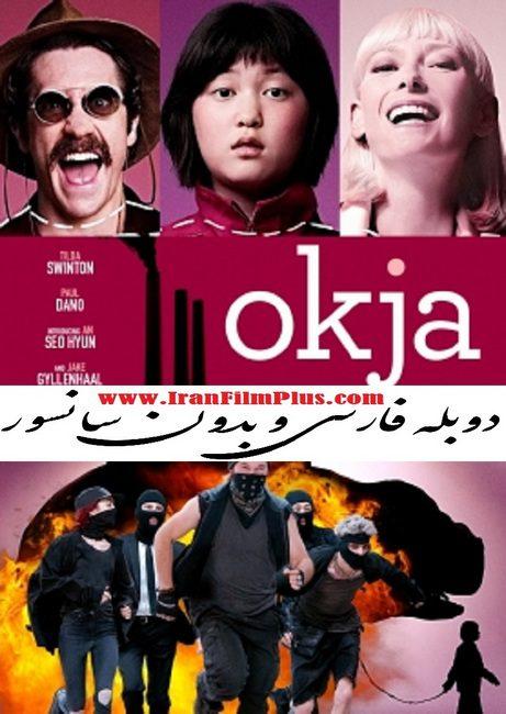 فیلم دوبله: اوکجا (2017) Okja