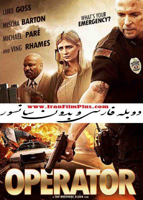 فیلم دوبله: اپراتور (2015) Operator