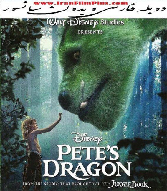 فیلم دوبله: اژدهای پیت (2016) Pete's Dragon