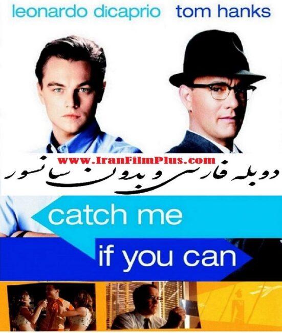 فیلم دوبله: اگه میتونی منو بگیر (2002) Catch Me if You Can