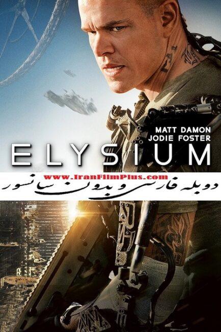 فیلم دوبله: ایلیسیم (2013) Elysium