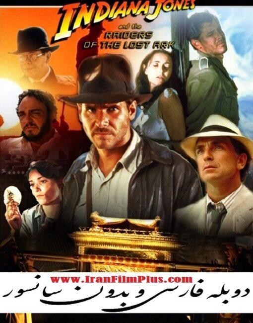 فیلم دوبله: ایندیانا جونز 1 - مهاجمان صندوق گمشده (1981) Raiders of the Lost Ark