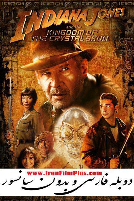 فیلم دوبله: ایندیانا جونز و قلمروی جمجمه بلورین (2008)  Indiana Jones and the Kingdom of the Crystal Skull