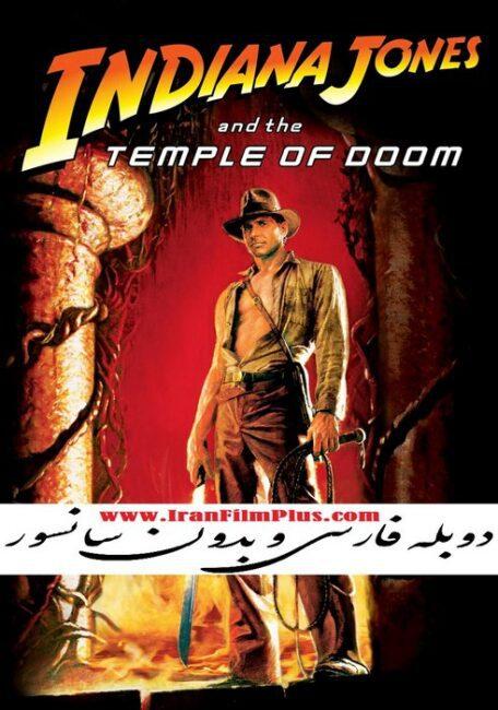 فیلم دوبله: ایندیانا جونز و معبد مرگ (1984) Indiana Jones and the Temple of Doom