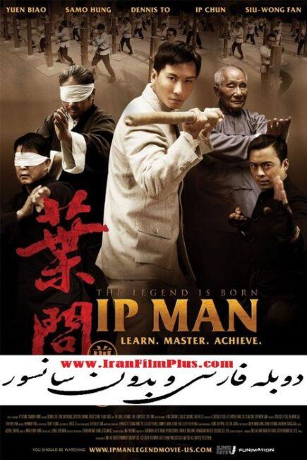 فیلم دوبله: ایپ من 2 - افسانه متولد میشود (2010) The Legend Is Born: Ip Man