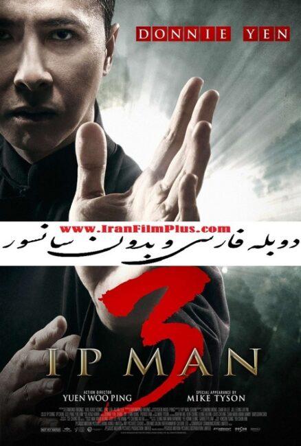 فیلم دوبله: ایپ من 3 (2015) Ip Man 3