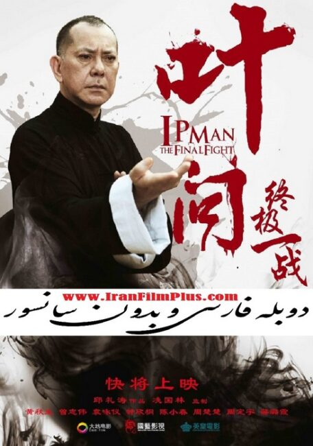 فیلم دوبله: ایپ من - مبارزه نهایی (2013) Ip Man: The Final Fight