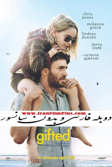 فیلم دوبله: با استعداد (2017) Gifted