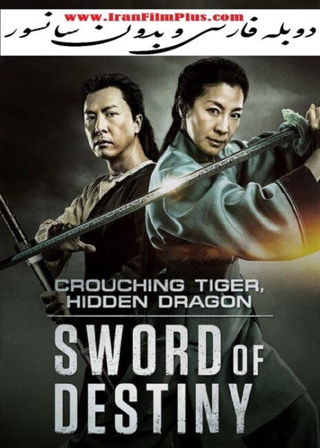 فیلم دوبله: ببر خیزان، اژدهای پنهان: شمشیر سرنوشت (2016) Crouching Tiger, Hidden Dragon: Sword of Destiny