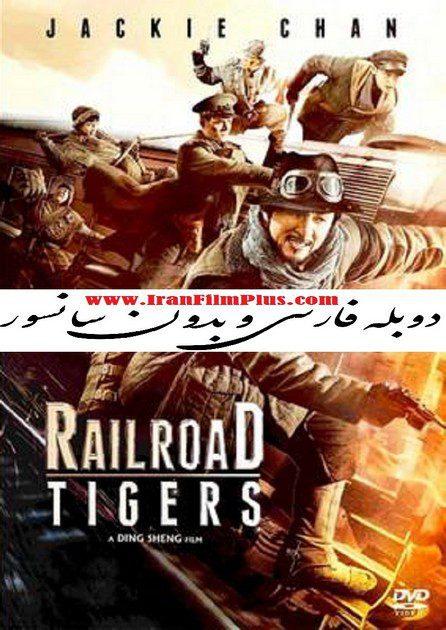 فیلم دوبله: ببرهای راه آهن (2016) Railroad Tigers