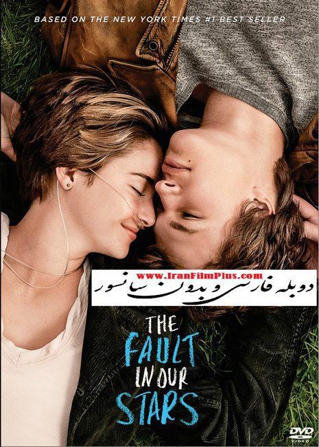 فیلم دوبله: بخت پریشان (2014) The Fault In Our Stars