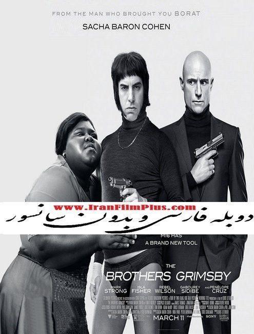 فیلم دوبله: برادران گریمزبی 2016 The Brothers Grimsby