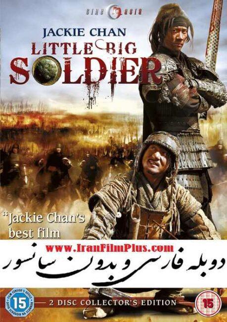 فیلم دوبله: بزرگ سرباز کوچک (2010) Little Big Soldier