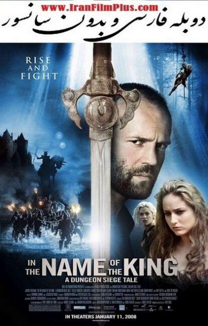 فیلم دوبله: به نام پادشاه: داستان محاصره سیاه چاله (2006) In the Name of the King: A Dungeon Siege Tale