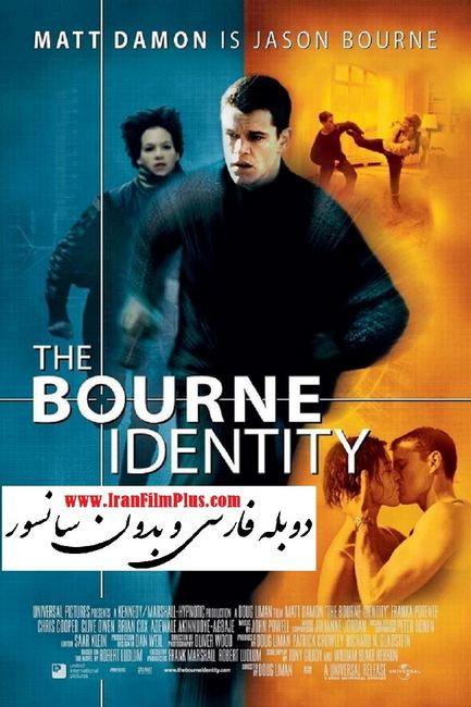 فیلم دوبله: بورن 1 - هویت بورن 2002 The Bourne Identity