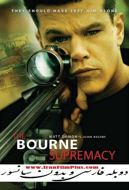 فیلم دوبله: بورن 2- برتری بورن 2004 The Bourne Supremacy
