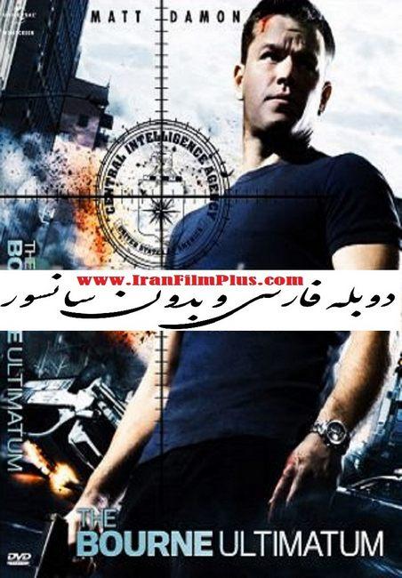 فیلم دوبله: بورن 3- اولتیماتوم بورن 2007 The Bourne Ultimatum