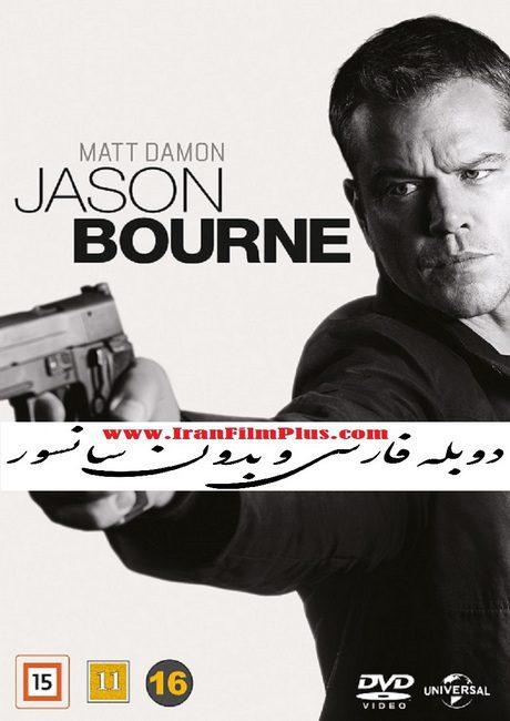 فیلم دوبله: بورن 5- جیسون بورن 2016 Jason Bourne