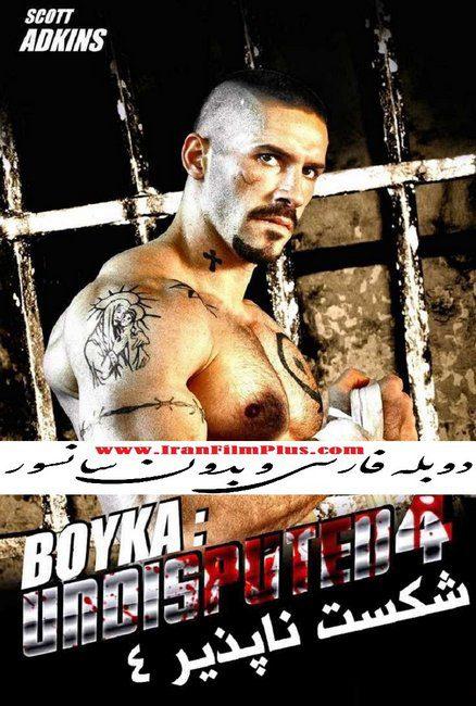 فیلم دوبله: بویکا - شکست ناپذیر (2016) Boyka: Undisputed