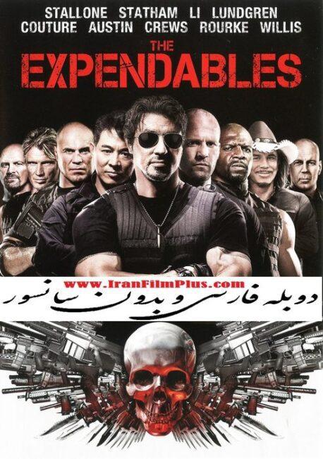 فیلم دوبله: بی مصرفها 2010 The Expendables