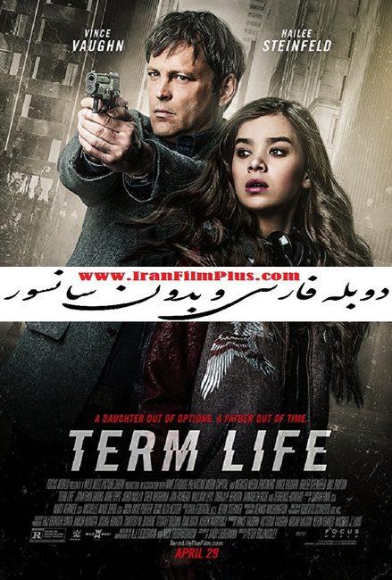 فیلم دوبله بیمه عمر 2016 Term Life
