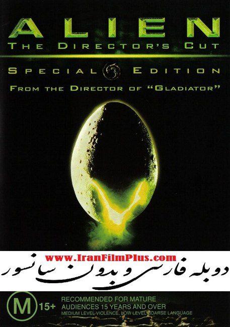فیلم دوبله: بیگانه (1979) Alien