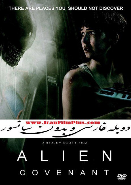 فیلم دوبله: بیگانه - کاوننت 2017 Alien: Covenant