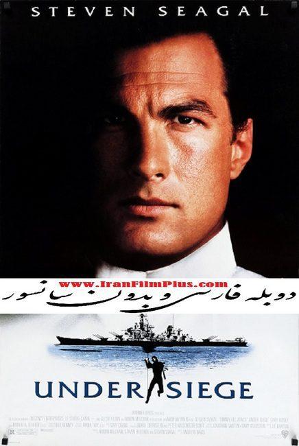 فیلم دوبله: تحت محاصره 1992 Under Siege
