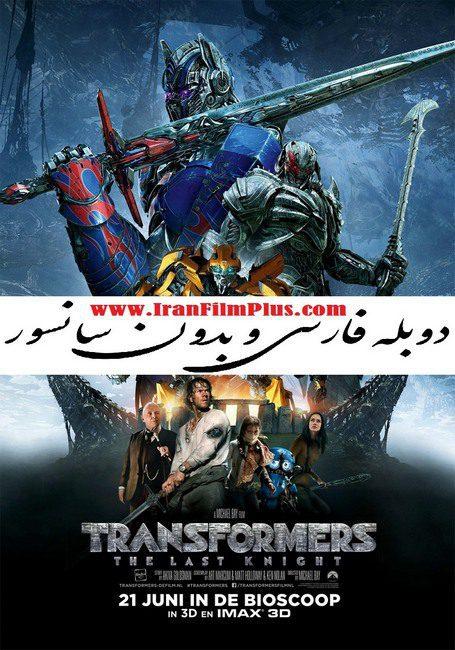 فیلم دوبله: ترنسفورمرز - آخرین شوالیه (2017) Transformers: The Last Knight