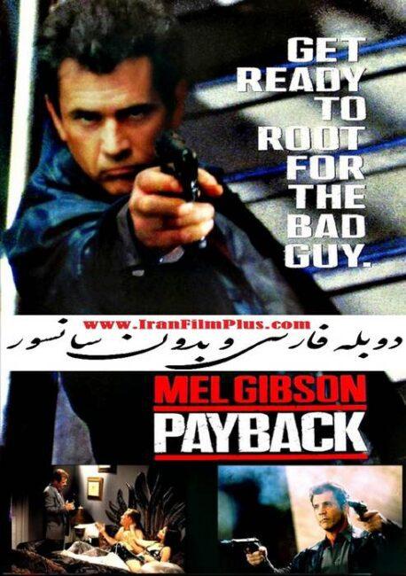 فیلم دوبله: تقاص (1999) Payback