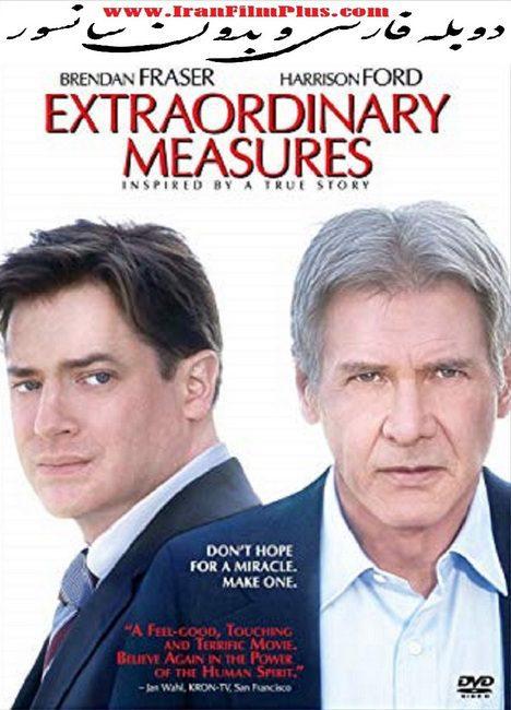 فیلم دوبله : تمهیدات فوق العاده Extraordinary Measures  2010