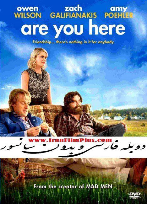 فیلم دوبله: تو اینجایی؟ (2013) Are You Here