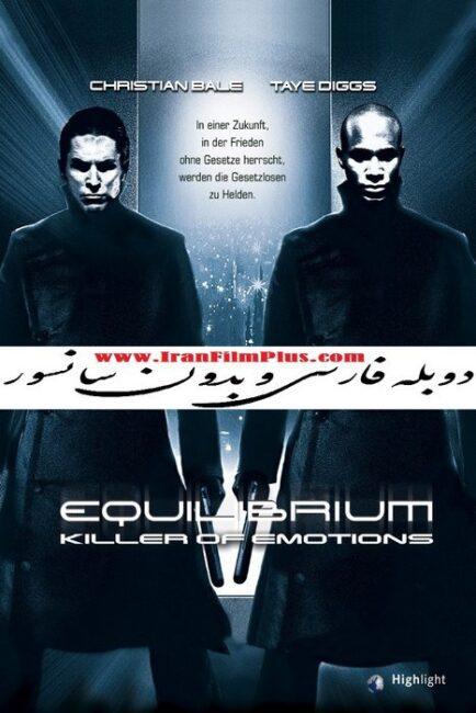 فیلم دوبله: توازن (2002) Equilibrium