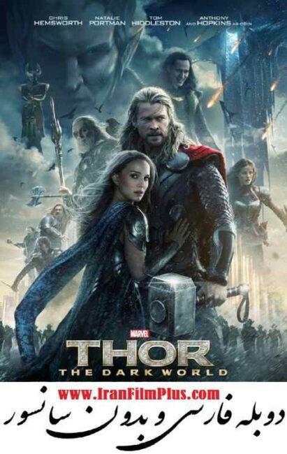 فیلم دوبله: تور 2 - دنیای تاریک (2013) Thor: The Dark World