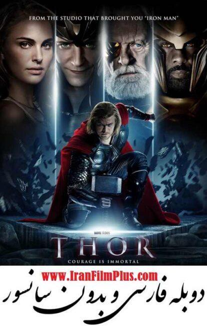 فیلم دوبله: تور (2011) Thor