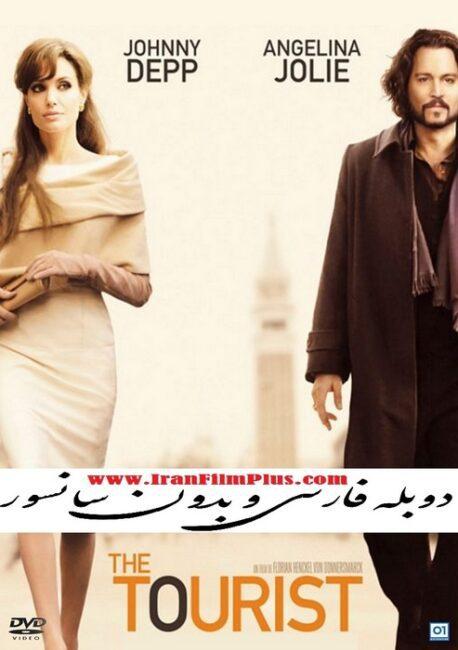 فیلم دوبله: توریست (2010) The Tourist