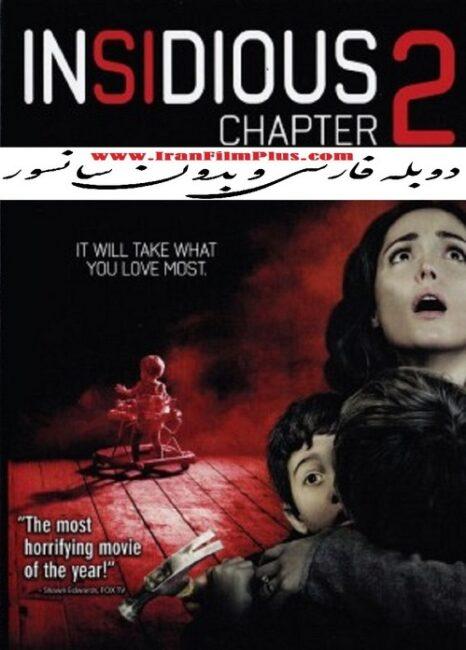 فیلم دوبله: توطئهآمیز: قسمت ۲ (2013) Insidious: Chapter 2