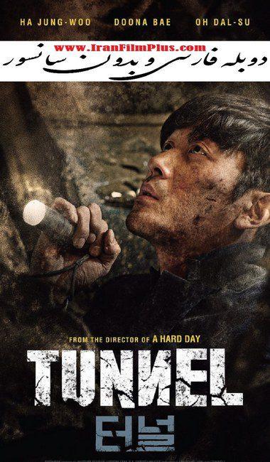 فیلم دوبله: تونل (2016) The Tunnel