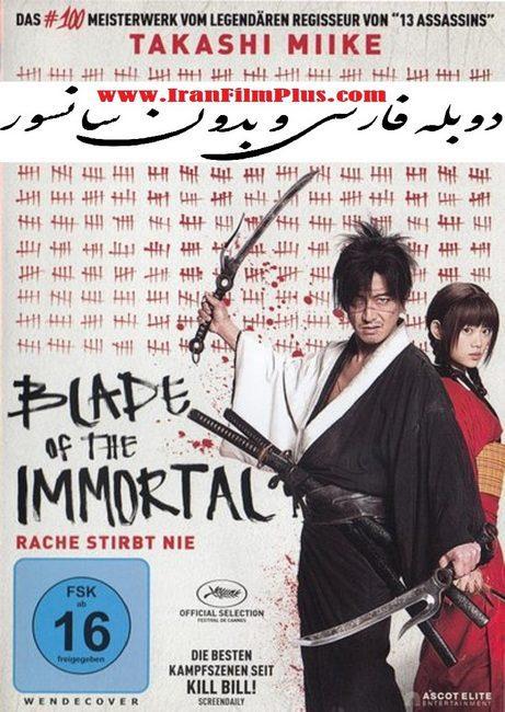 فیلم دوبله: تیغ جاودانه (2017) Blade of the Immortal