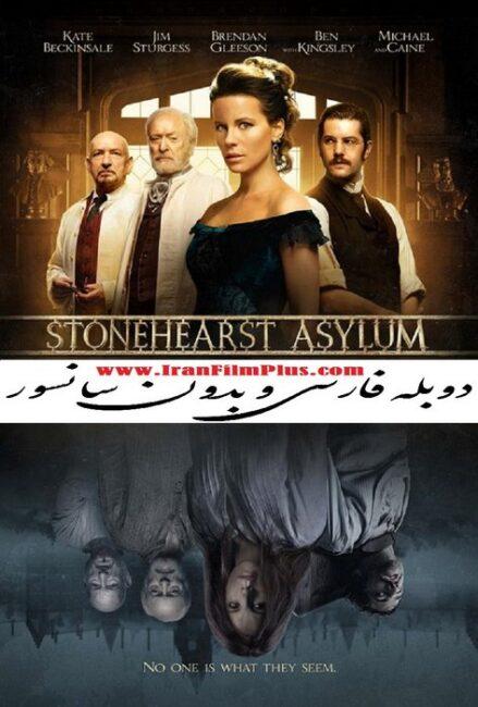 فیلم دوبله: تیمارستان استونهیرست 2014 Stonehearst Asylum